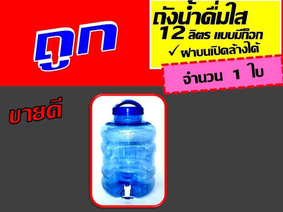 ถังน้ำดื่ม ถัง ถังใส น้ำดื่ม ถังน้ำ ถังใส 12 ลิตร แบบมีก็อก ฝาเปิดล้างได้ ถังใบนี้ทำจากวัสดุคุณภาพ P.e.t. ยอดนิยม เมื่อเราต้องใช้ ก็อกสามารถตั้งค้าง หรือกดปล่อย เพื่อเปิดน้ำได้ ส่วนฝาบนเปิดออกได้ และสามารถเอามือล้วงเข้าไปทำความสะอาดได้อีกด้วย ถัง ถังน By Allsaleok.
