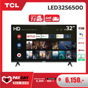ANDROID TV 32 HD HOT ITEMS l TCL ทีวี 32 นิ้ว LED Wifi HD 720P Android  Smart TV (รุ่น 32S6500)-HDMI-USB-DTS-google assistant & Netflix &Youtube0-1.5G RAM+8GROM แถม