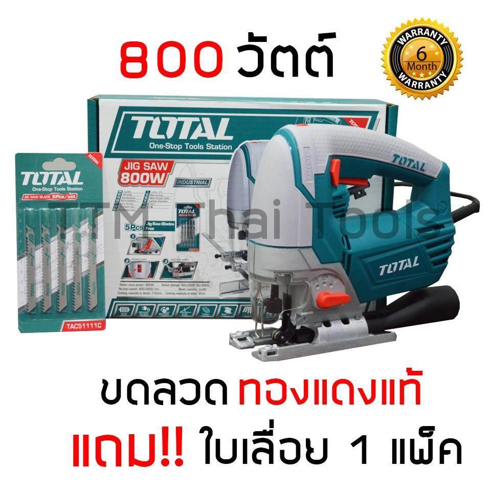 Total เลื่อยจิ๊กซอ 800 วัตต์ (แถมฟรี ใบเลื่อย 5 ใบ) รุ่น Ts2081006 - รับประกัน 1 ปี จิ๊กซอว์ (jig Saw).