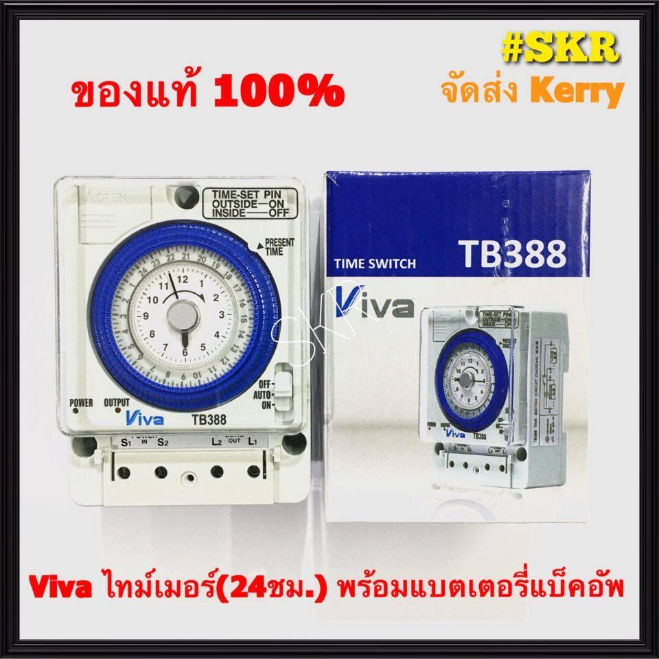 Timer Viva ไทม์เมอร์ สวิทช์ตั้งเวลา นาฬิกาตั้งเวลามีแบตเตอร์รี่สำรองไฟ (Timer Switch) รุ่น TB388 ทามเมอร์ จัดส่งKerry