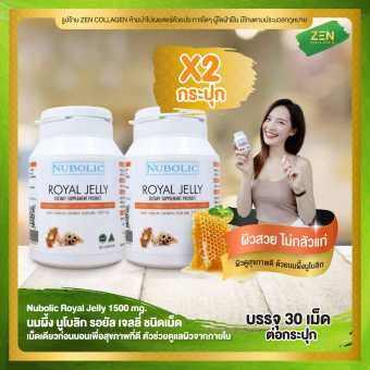 Nubolic Royal Jelly [ เซ็ต 2 กระปุก ] นมผึ้ง นูโบลิก รอยัล เจลลี่ อาหารเสริม ( 30 แคปซูล / กระปุก )
