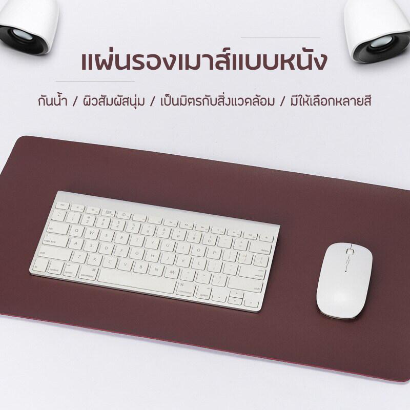 แผ่นรองเมาส์ ลาย แผ่นรองเมาส์ Pu แผ่นรองเมาส์ใหญ่ แผ่นรองเมาส์ขนาดใหญ่ Mouse Pad Mousepad Leather แผ่นรองเมาส์ แผ่นรอง / D-Phone.