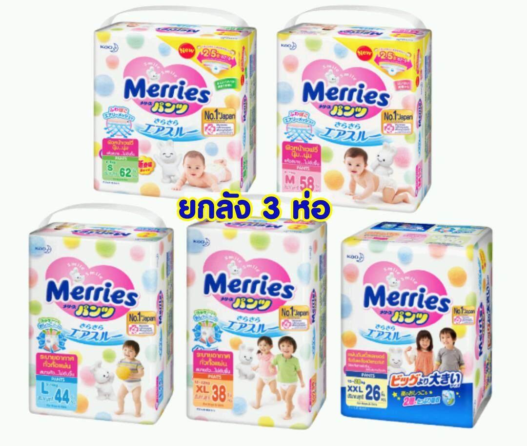 โปรโมชั่น เมอร์รี่ส์ ยกลัง 3 ห่อ แบบกางเกง Merries Japan ผ้าอ้อมสำเร็จรูป แพมเพิส