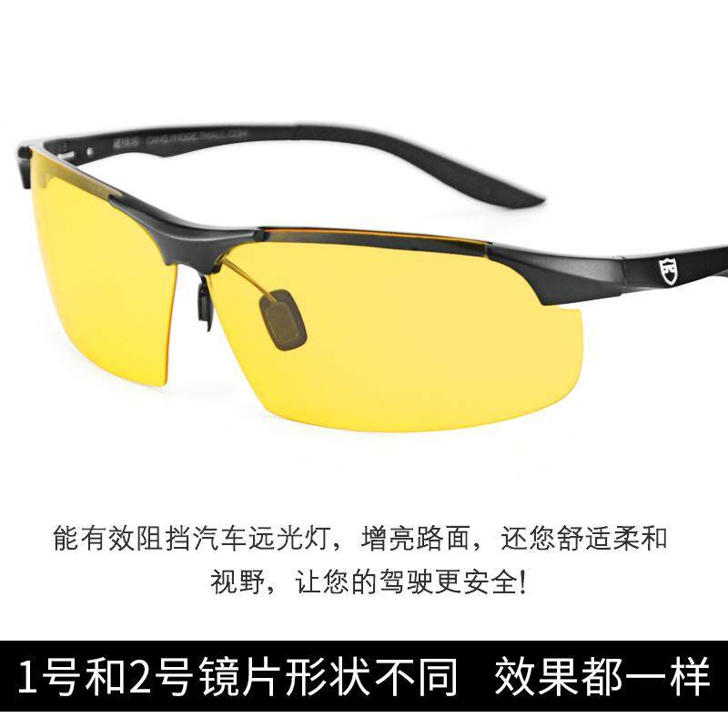 แว่นตาสำหรับกลางคืนขับรถใช้เฉพาะทางเวลากลางคืนป้องกันไฟสูง (high Beam) คืนแสงจ้าคนขับรถคืนเรืองแสงคมชัดขับรถแว่นตาชาย By Taobao Collection.