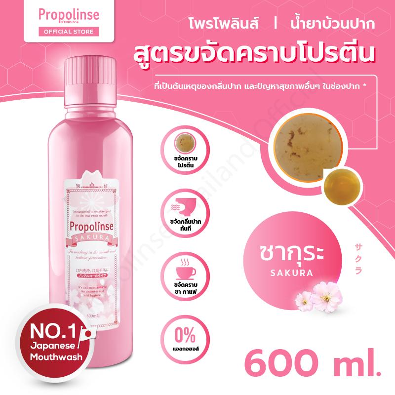 Propolinse Sakura Mouthwash 600ml น้ำยาบ้วนปากโพรโพลินส์ ซากุระ 600มล.