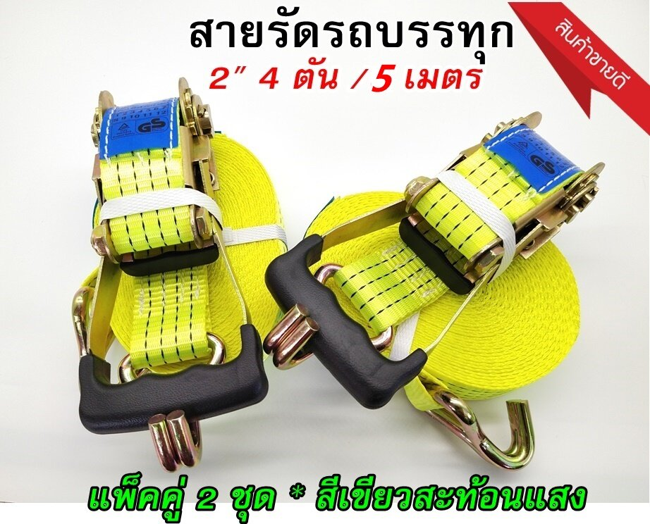 HI-TEX *่แพ็ค 2 ชุด* สายรัด สายรัดก๊อกแก๊ก สายรัดของ 2 นิ้ว 4 ตัน ยาว 5 เมตร *สีเขียวสะท้อนแสง* (สายรัดรถบรรทุก สเตย์รัด สายรัดสินค้า สายรัดลำโพง สายรัดอ้อย สายรัดโพลีเอสเตอร์ เบลล์รัดของ สายรัดรถกระบะ สายรัดเทลเลอร์ ผ้าใบรัดของ RATCHET TIE DOWN)