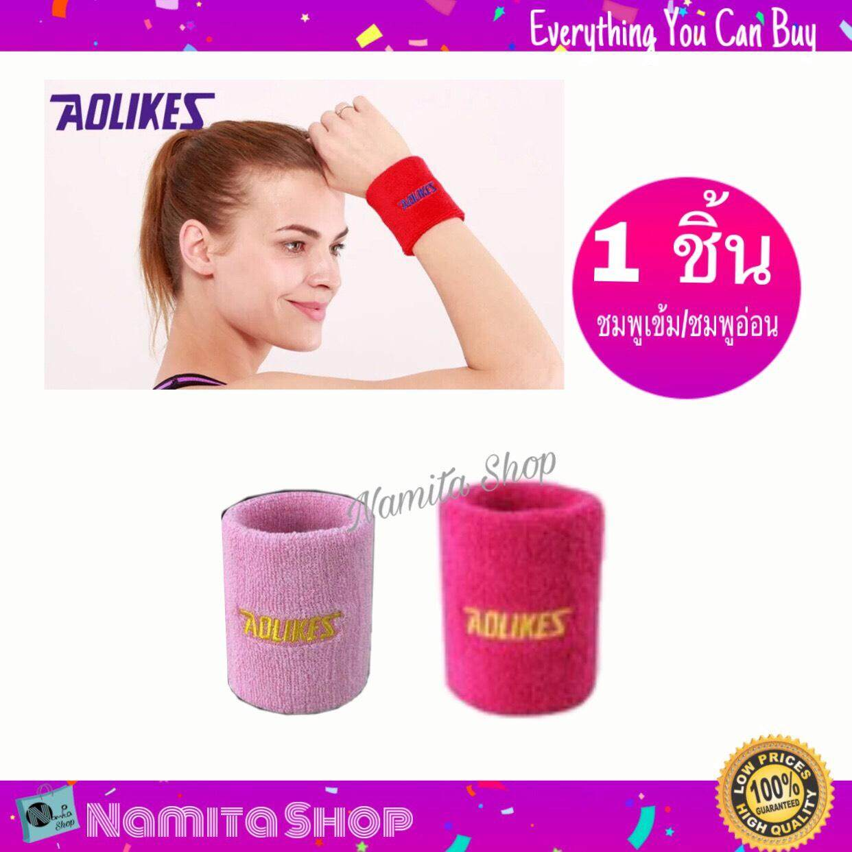 Namita Aolikes Wrist Support ผ้ารัดข้อมือ ปลอกข้อมือ ผ้าฝ้าย ซับเหงื่อ 1 ชิ้น By Namita Shop.