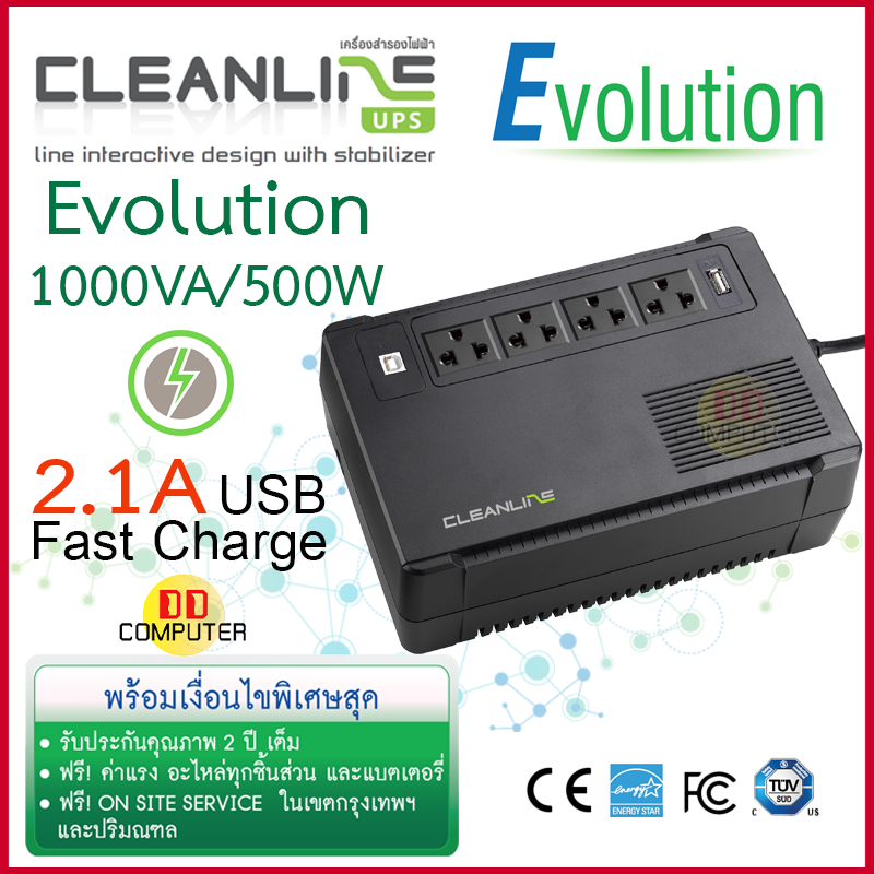 เครื่องสำรองไฟ Cleanline Ups รุ่น Evolution 1000 พิกัด 1000va / 500w พร้อมบริการ Onsite Service กรุงเทพฯ-ปริมณฑล รับประกัน 2 ปีเต็ม.