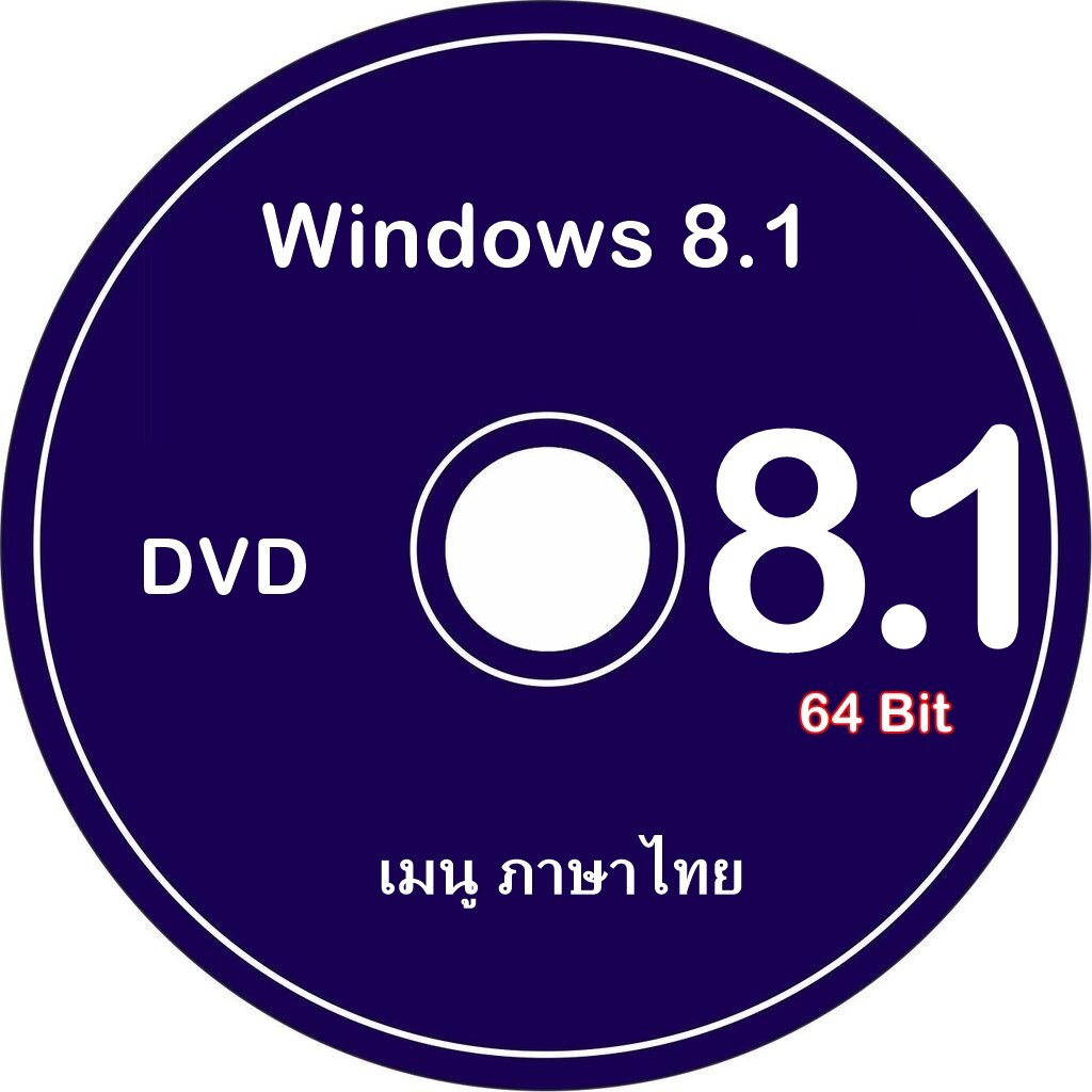 Dvd ตัวติดตั้ง วินโดว์ 8.1 Pro.(64 Bit) เมนูไทย + พร้อม Key ติดตั้ง + ตัว Activate.