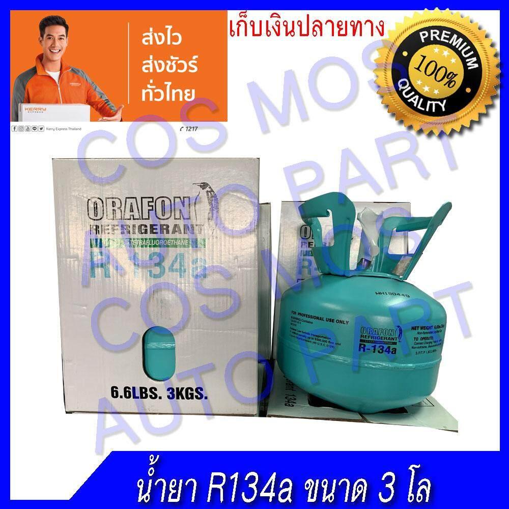 น้ำยา 134a R134a ถังเล็ก น้ำยา 3 กิโล เติมซ้ำได้ เติมเองได้ที่บ้าน