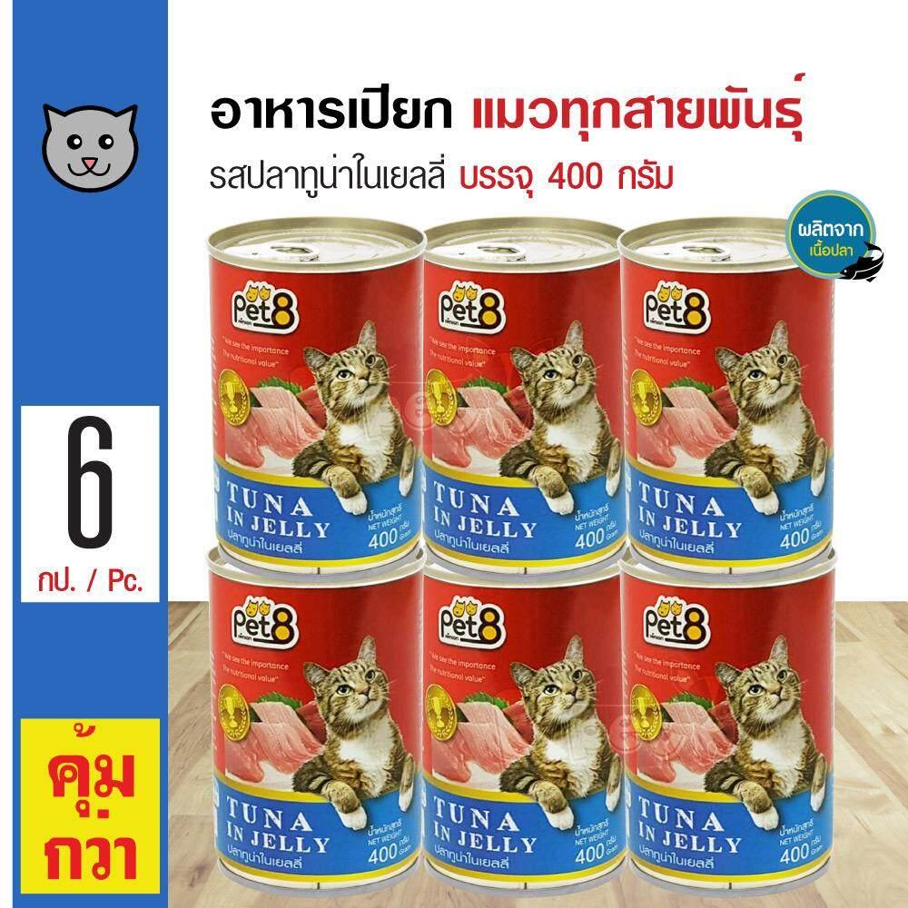 Pet8 Tuna In Jelly อาหารเปียกแมว รสปลาทูน่าในเยลลี่ สำหรับแมว 6 เดือนขึ้นไป (400 กรัม/กระป๋อง) X 6 กระป๋อง By Kpet.
