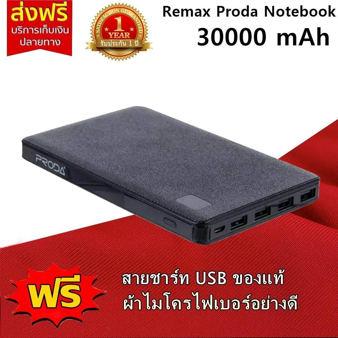 Remax Proda Power Bank 30000 Mah 4 Port รุ่น Notebook.