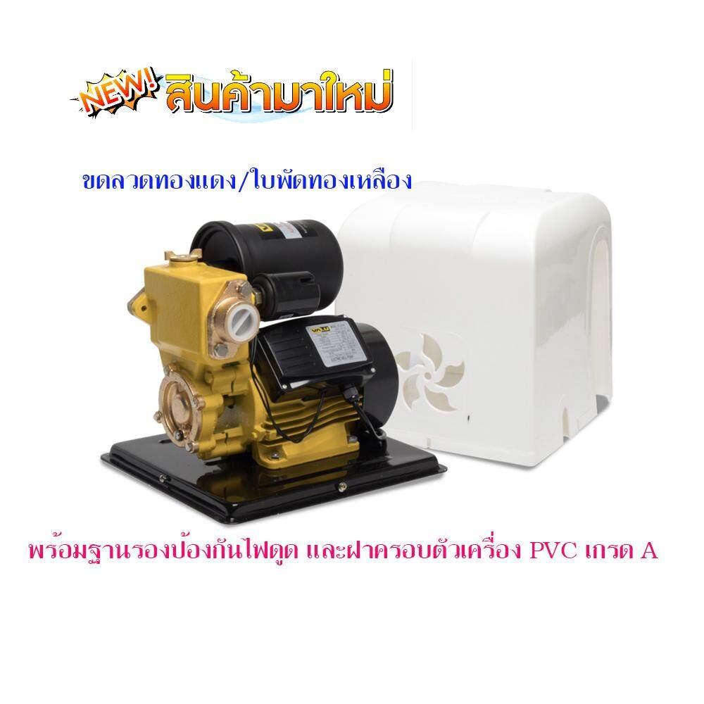ปั้มน้ำอัตโนมัติ ปั้มน้ำออโต้ พร้อมฝาครอบ VALU รุ่น ZC-250A