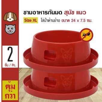 No-Ant Pet Bowl ชามกันมด ชามอาหารพลาสติก สำหรับสุนัขและแมว Size XL ขนาด 24x7.5 ซม. (คละสี) x 2 ชิ้น-