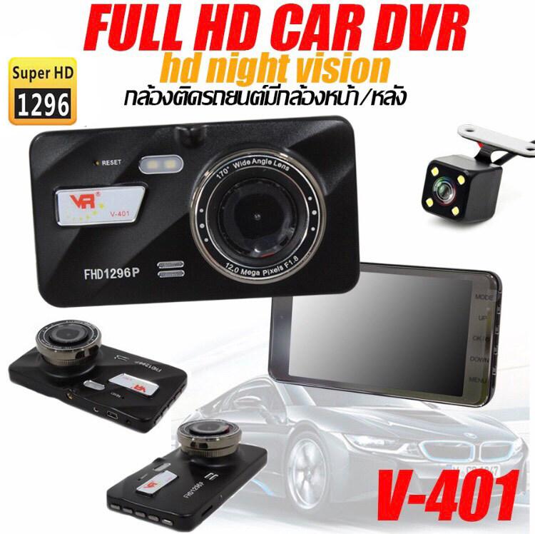 DKK POWER กล้องติดรถยนต์ VR กล้องหน้า - กล้องหลัง ระดับความชัด Super HD รุ่น V-401 ของแท้ 100%(สีดำ)