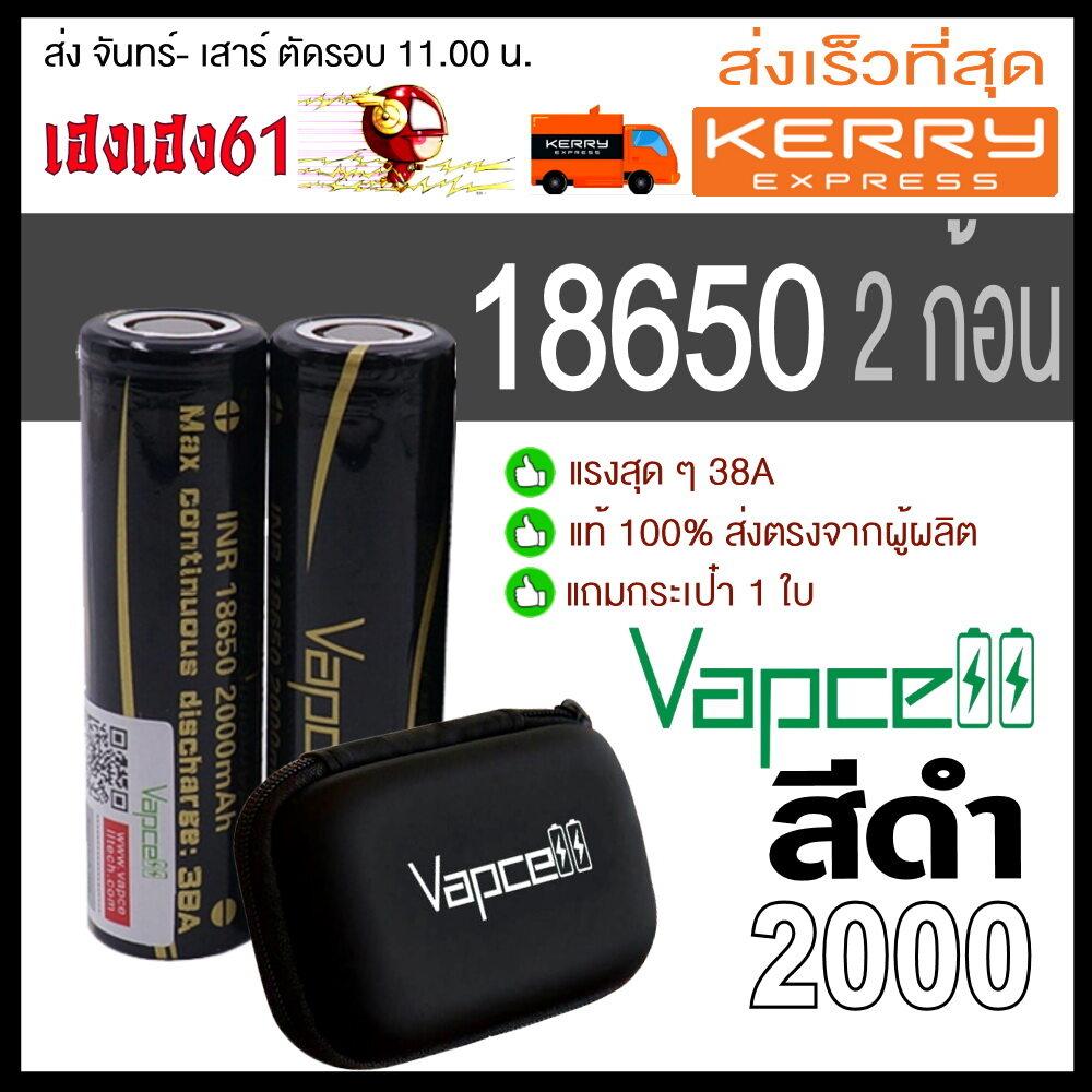 (ราคาต่อ 2 ก้อน) Vapcell สีดำ ถ่านชาร์จ 18650 แท้ 100% 2000mah กระแสต่อเนื่อง 38a แรงสุด 3.7v เช็คโค้ดได้.