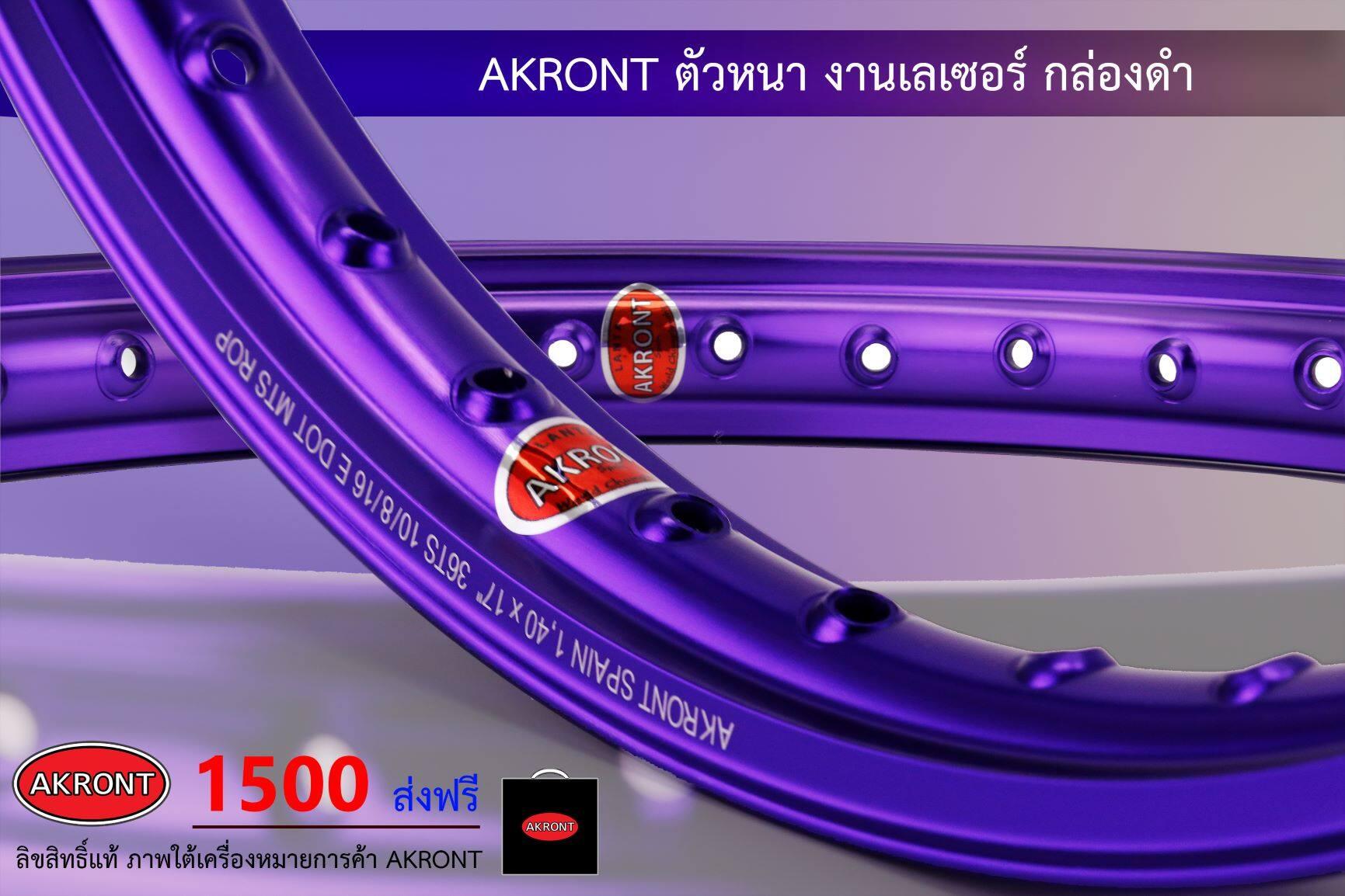 ซื้อที่ไหน วงล้อ AKRONT ลิขสิทธิ์แท้ ขนาด1.4-17 แข็ง หนา งานเลเซอร์ขอบ สีสดไม่ซีด สีม่วงน้ำเงิน l PTM Racing