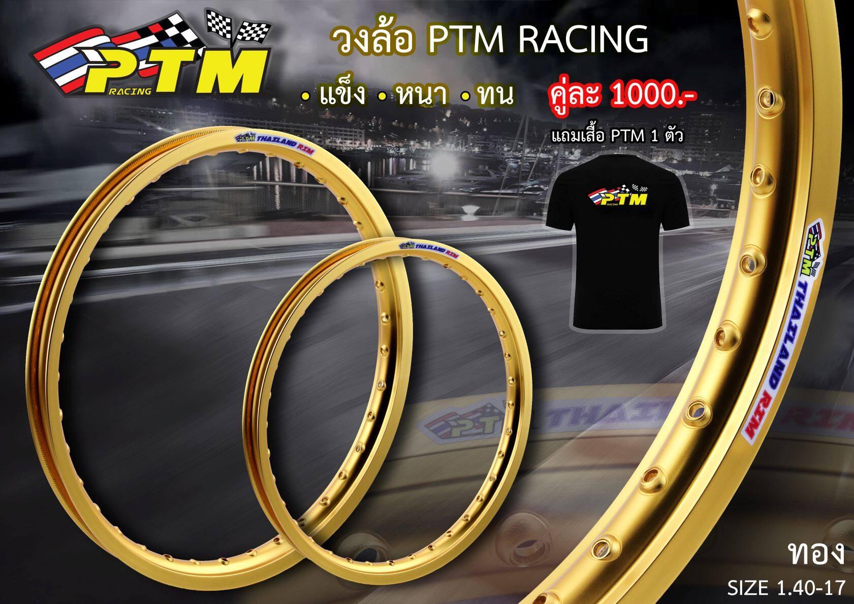 ซื้อที่ไหน วงล้อ PTM Racing 1.4-17 แข็ง-หนา-ทน สีไม่ซีด แถมเสื้อฟรี 1 ตัว l PTM Racing