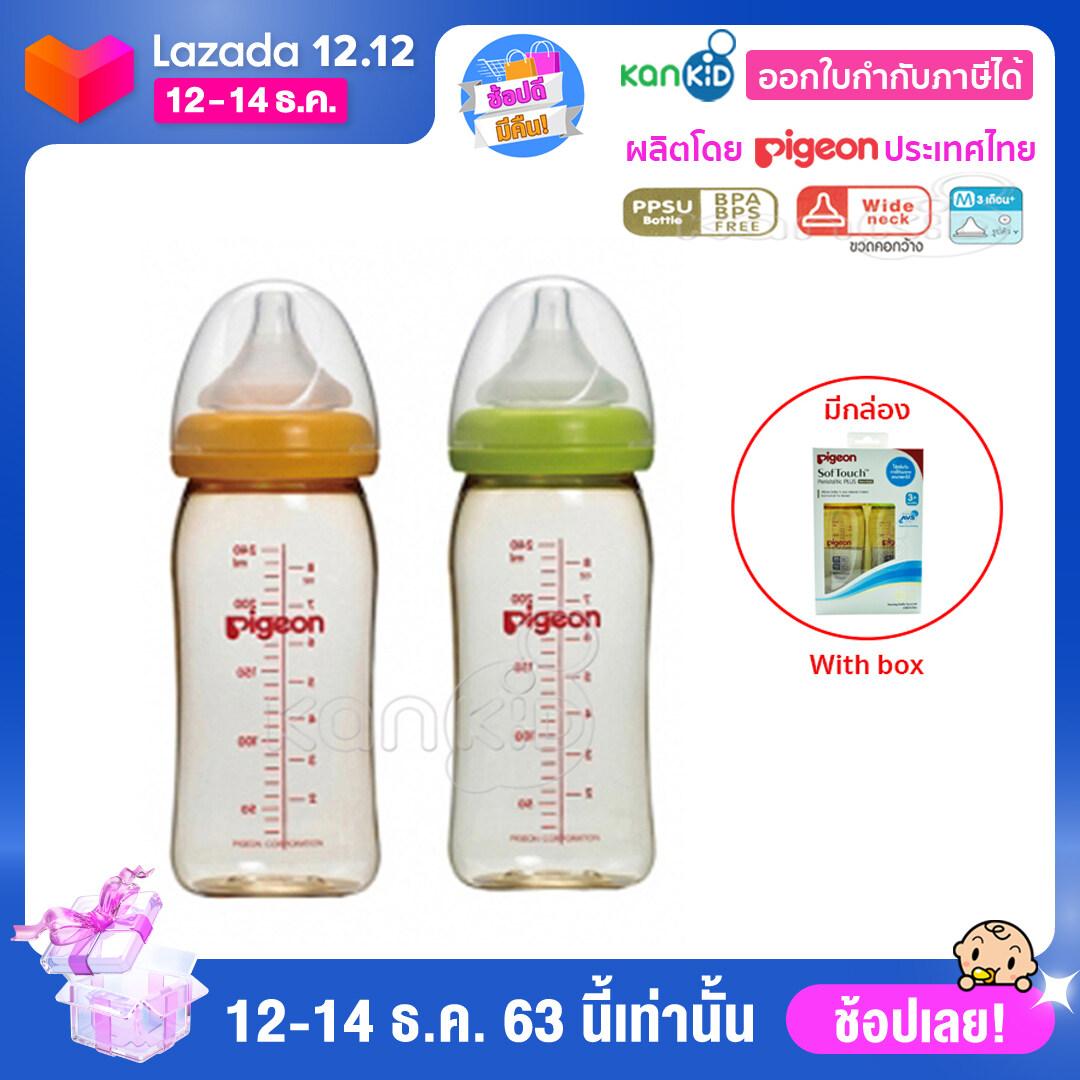 แนะนำ Pigeon ขวดนม PPSU สีชา 240 มล (8oz) BPA Free ทรงคอกว้าง พร้อมจุกนม รุ่นพลัส Size M แพ็ค 2 ขวด
