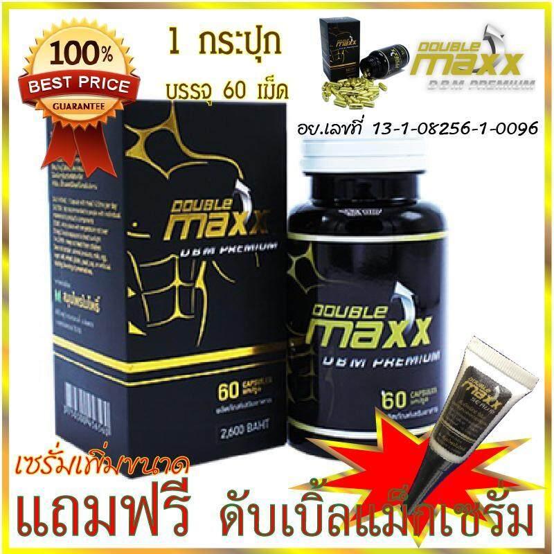 (ส่งฟรี ของแท้ 100%) Double Maxx Premium ดับเบิ้ลแม็กซ์ พรีเมี่ยม กระปุกดำ โดยสมุนไพรใบโพธิ์ (1 กระปุก X 60 แคปซูล) By ฺbeeshop.