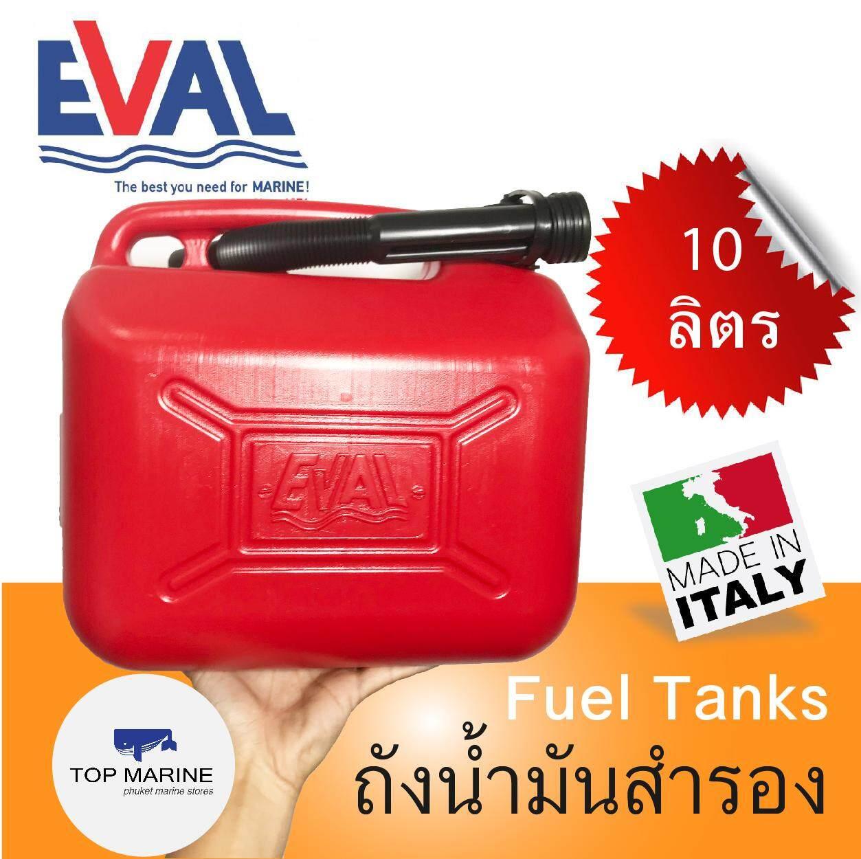 ถังน้ำมันสำรอง Fuel tanks