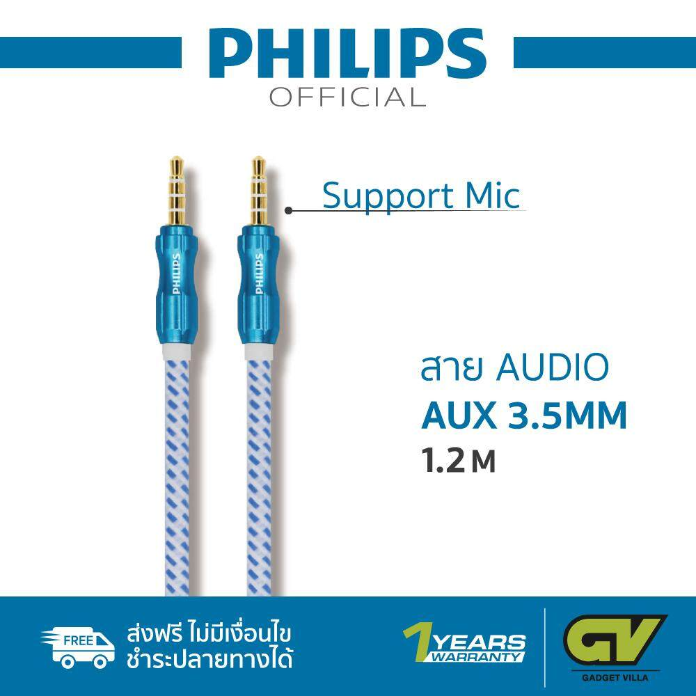 Philips สาย Aux 3.5mm Male To Male Auxiliary Aux Stereo Professional Hifi Cable สายยาว 1.2 M. รุ่น Swa9234b (สีดำ) , Swa6234b (สีแดง) , Swa7234b (สีฟ้า).