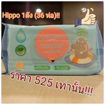 (ยกลัง)ทิชชู่เปียก Happy Hippo 1 ลัง(36ห่อ) เพียง 525 บาทเท่านั้น-