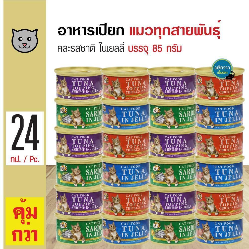 Pet8 Cat Food 85g. อาหารเปียกแมว คละรสชาติ ในเยลลี่ สำหรับแมว 6 เดือนขึ้นไป (85 กรัม/กระป๋อง) X 24 กระป๋อง By Kpet.