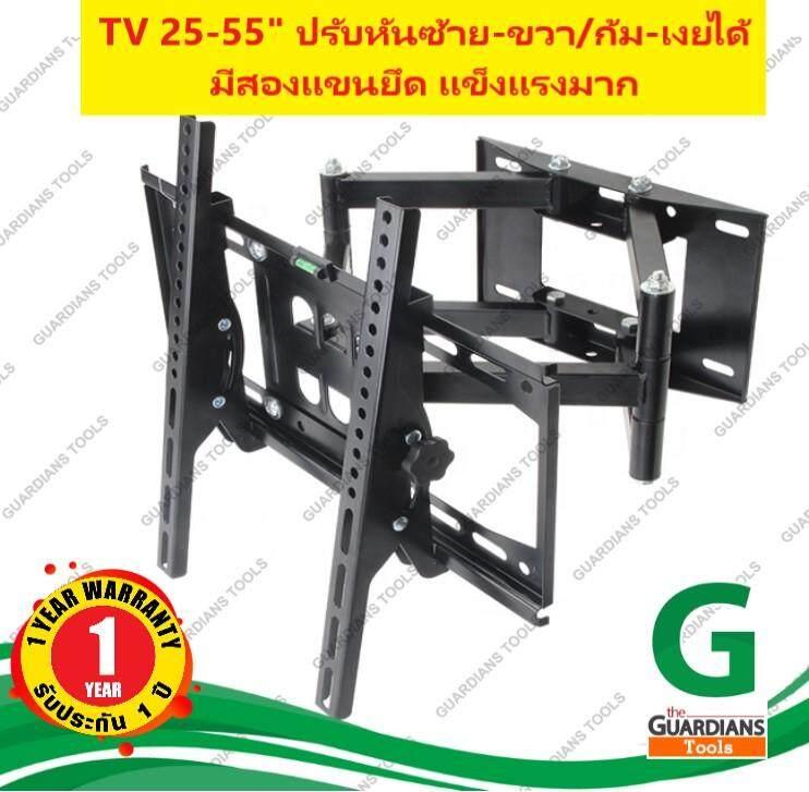 ชุดขาแขวนทีวี ขนาด 26  - 55  ปรับหันซ้าย-ขวาและปรับก้ม-เงยได้ (Functional two Arms Full Motion Tilt Swivel LED TV Wall Mount Bracket 26 ~55 )