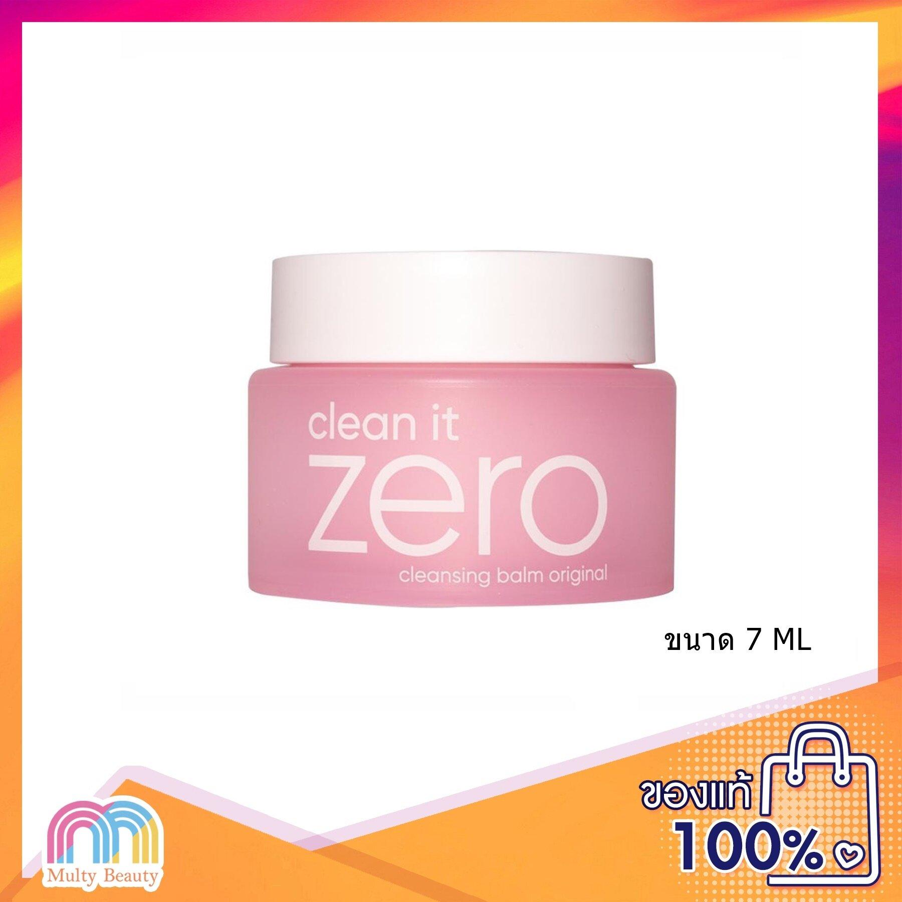 Multy Beauty Banila Co Clean It Zero Original คลีนซิ่งบาล์มเนื้อเชอร์เบทสูตรต้นตำรับ ขนาด 7 Ml.