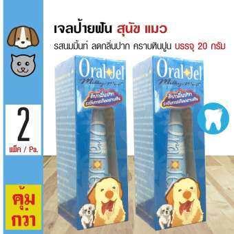 Oral Jel Milky Mint เจลป้ายฟัน รสนมมิ้นท์ ลดกลิ่นปาก ลดคราบหินปูน สำหรับสุนัขและแมว (20 กรัม/แพ็ค) x 2 แพ็ค-