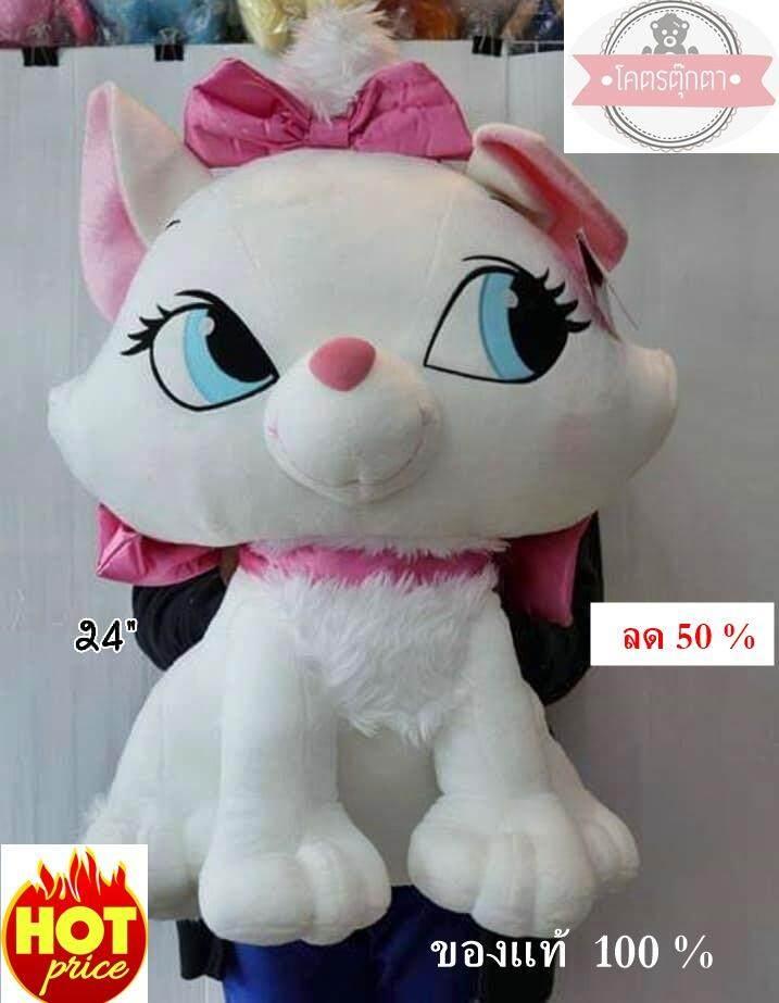 ตุ๊กตาแมวมารี ตัวใหญ่ Size 24 นิ้ว งานลิขสิทธิ์แท้100% ส่งของทุกวัน (ยกเว้นวันอาทิตย์และวันหยุดราชการ) By Krodtookkata.