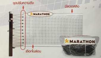Volleyball net เน็ตวอลเลย์บอล รุ่นแข่งขันพิเศษ Marathon
