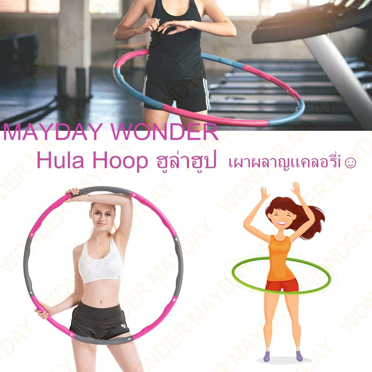 Mayday Hula Hoop ฮูล่าฮูป ฮูลาฮูปห่วงออกกำลังกายลดหน้าท้อง ขนาดบาง ถอดประกอบได้ทั้งหมด 8 ท่อน เหมาะสำหรับการเล่นกีฬาทั้งผู้ใหญ่และเด็ก [in Stock & Fast Shipping ].
