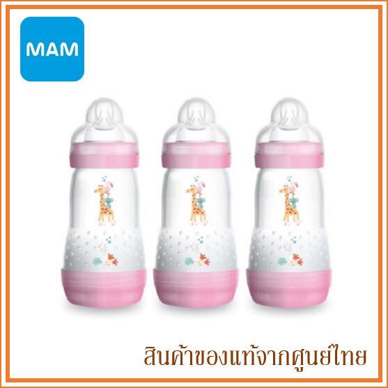 ซื้อที่ไหน MAM ขวดนม ป้องกันโคลิค 9 ออนซ์ (260ml) 3 ขวด