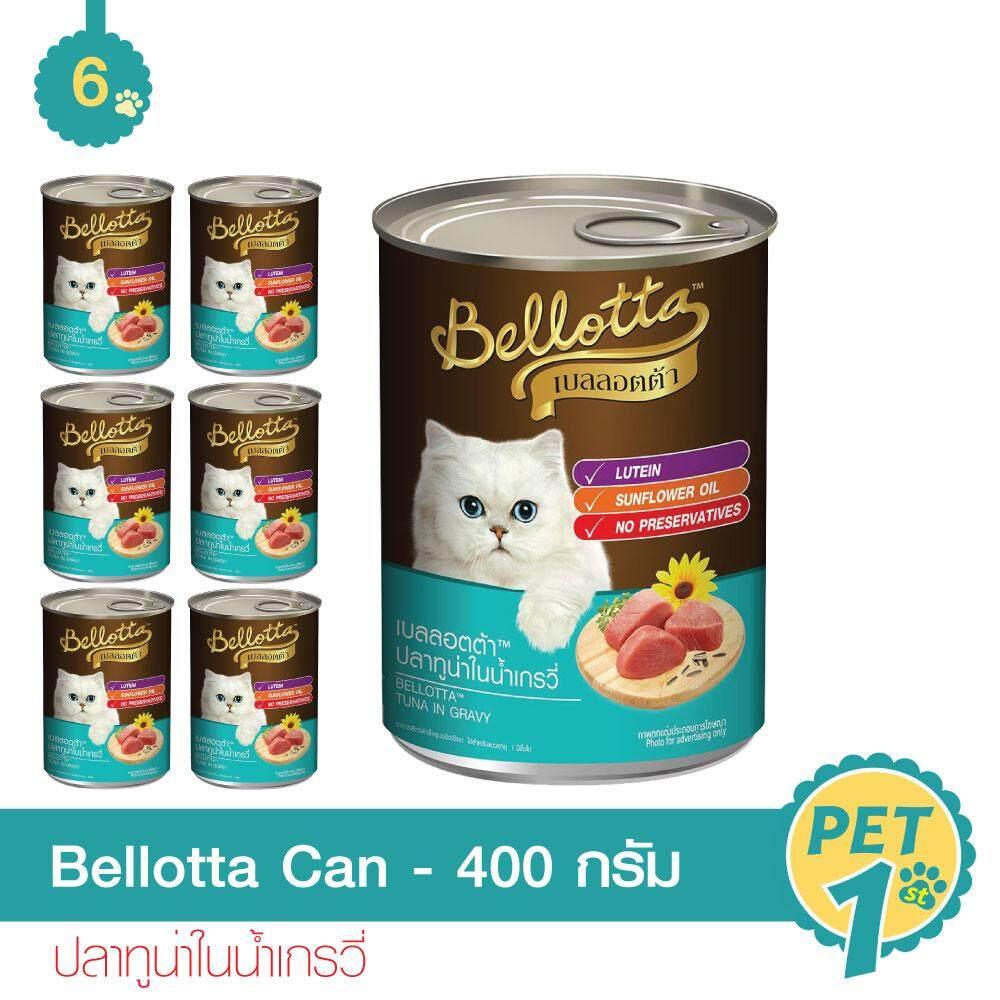 Bellotta Tuna In Gravy เบลลอตต้า ปลาทูน่าในน้ำเกรวี่ อาหารแมวชนิดเปียก (กระป๋อง) 400g*6 กระป๋อง By Pet First.