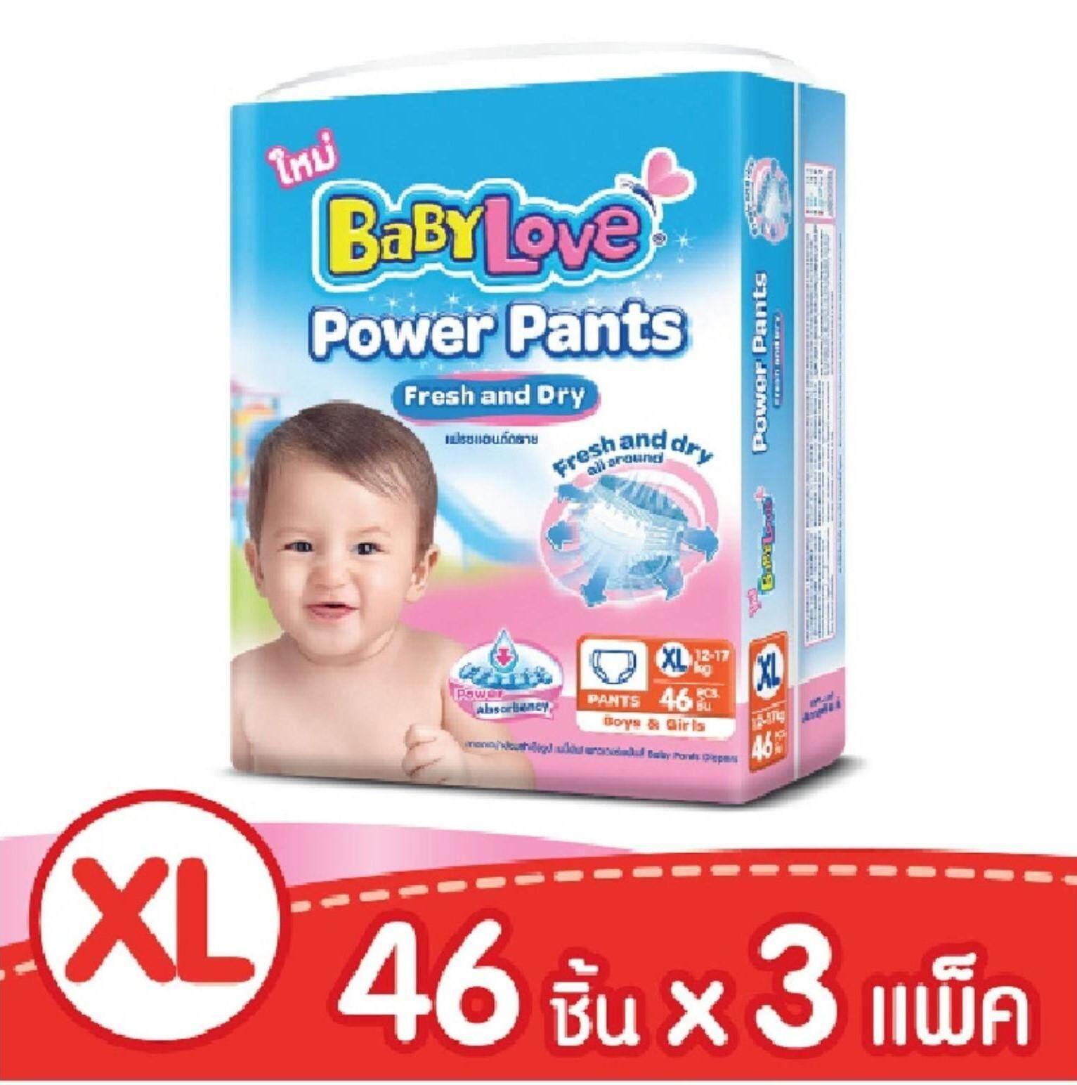 ซื้อที่ไหน BabyLove เบบี้เลิฟ รุ่น Power Pants พาวเวอร์ แพ้นส์ เฟรช แอนด์ ดราย กางเกงผ้าอ้อมสำเร็จรูป ** SIZE XL ** สินค้ายกลังราคาถูก (3แพ้ค) **