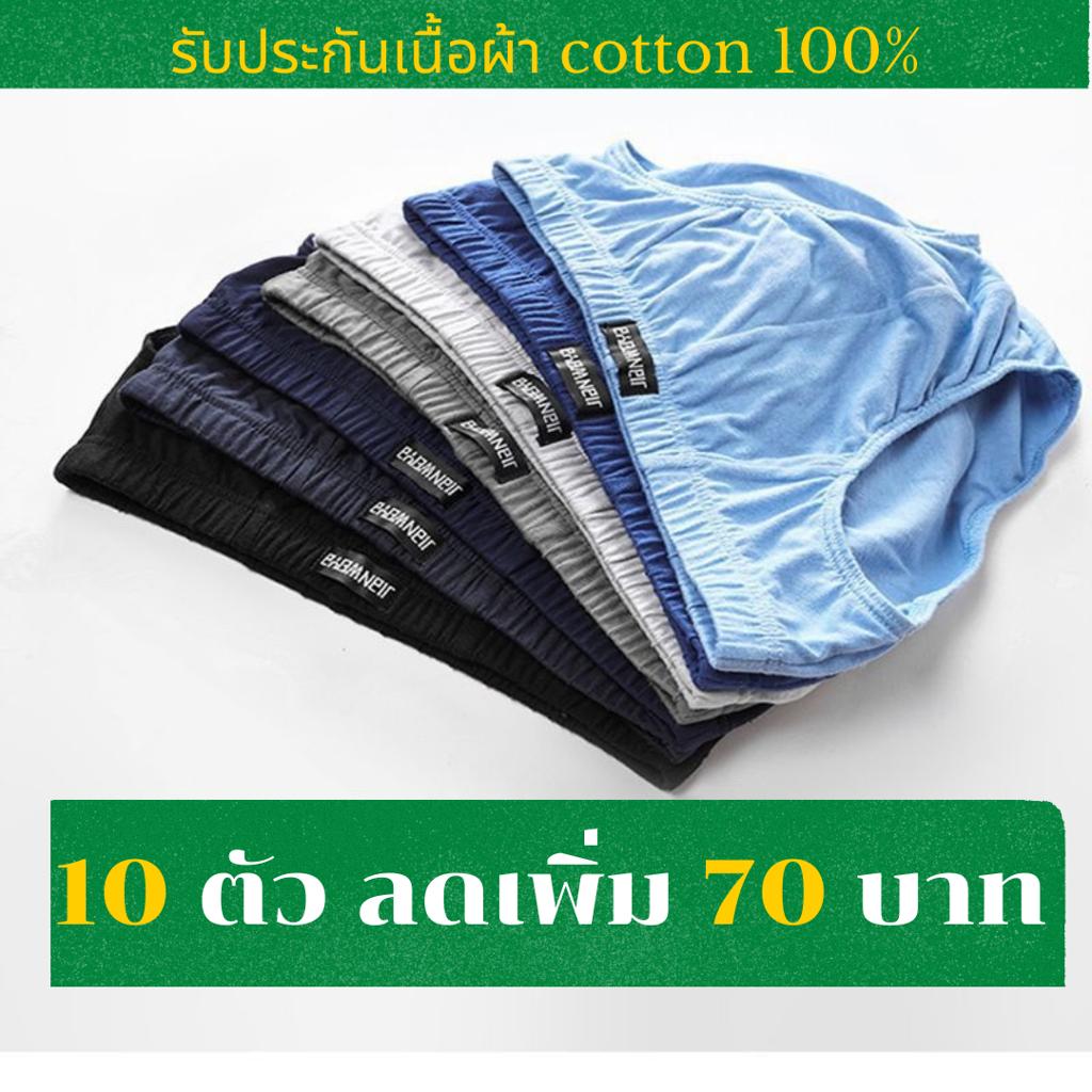 Jian กางเกงในชาย ผ้าคัตตอน 100% มีถึง 5xl การันตีคุณภาพและการตัดเย็บ.