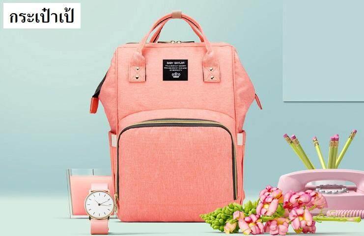 กระเป๋าเป้สำหรับคุณแม่น่ารักมากๆ สีสันสดใส มีช่องใส่ขวดนม และช่องใส่ของมากมาย