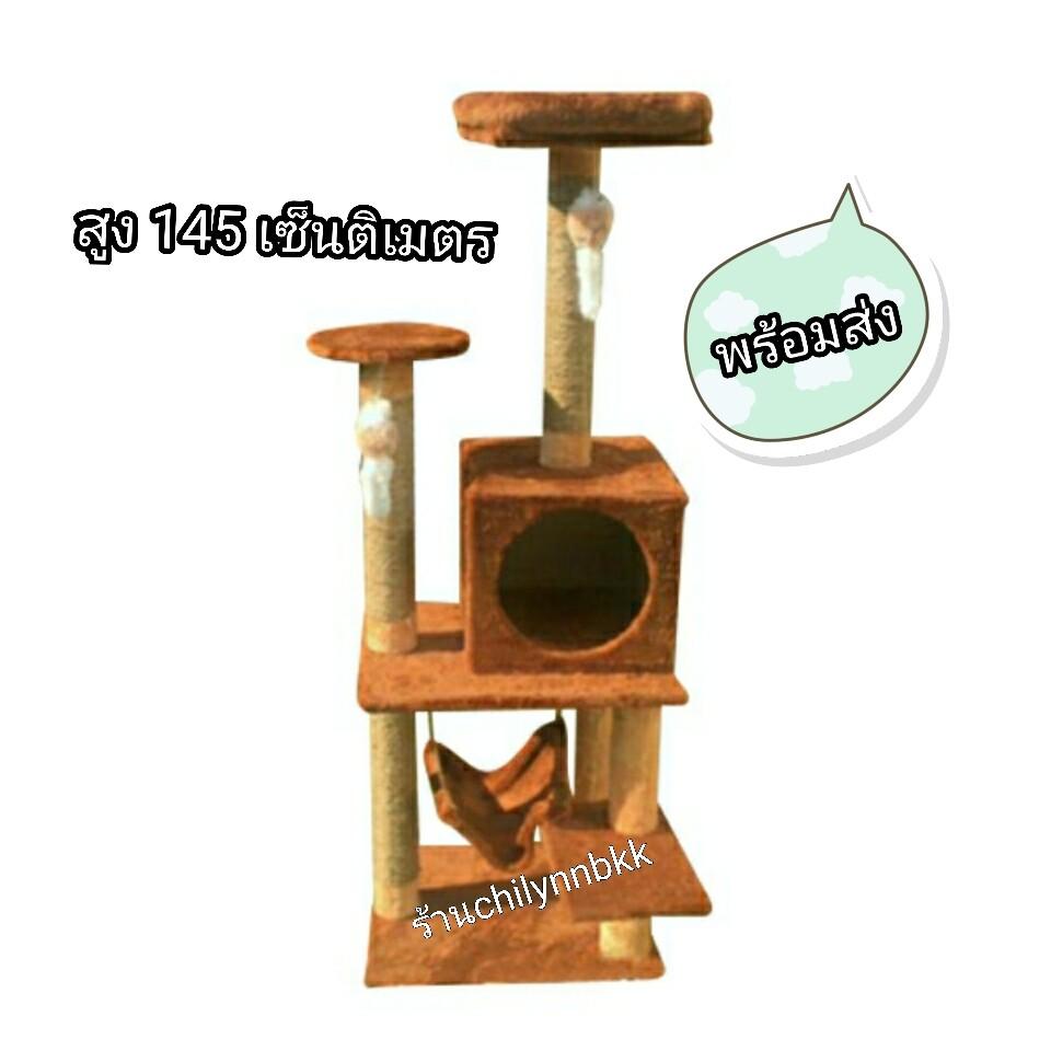!! คอนโดแมว สำหรับแมวอ้วน แมวโต สีน้ำตาล สูง 145 เซ็นติเมตร