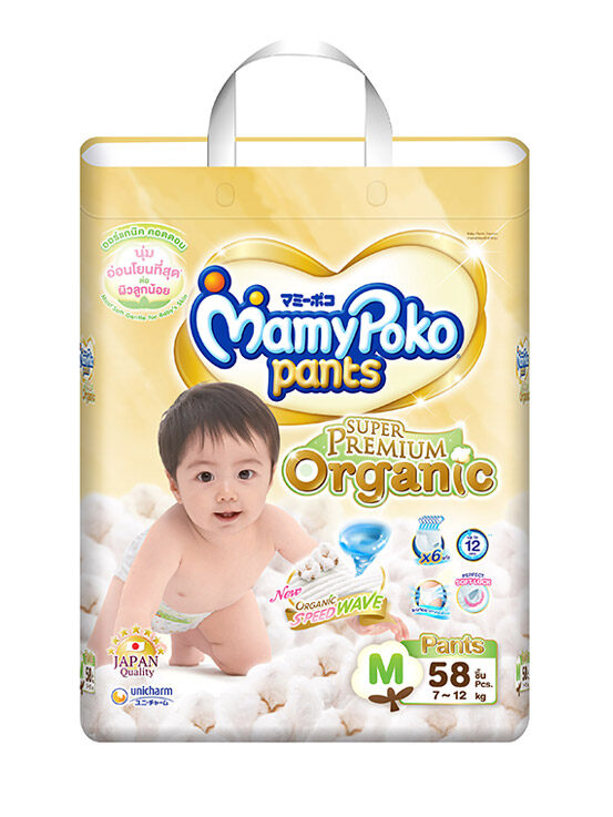 ราคา MAMYPOKO กางเกงผ้าอ้อมเด็ก Super Premium Organic ไซต์ M