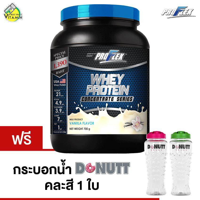 Proflex Whey Protein Concentrate Vanilla [700 g.] - [แถมฟรี กระบอกน้ำ คละสี 1 ใบ]