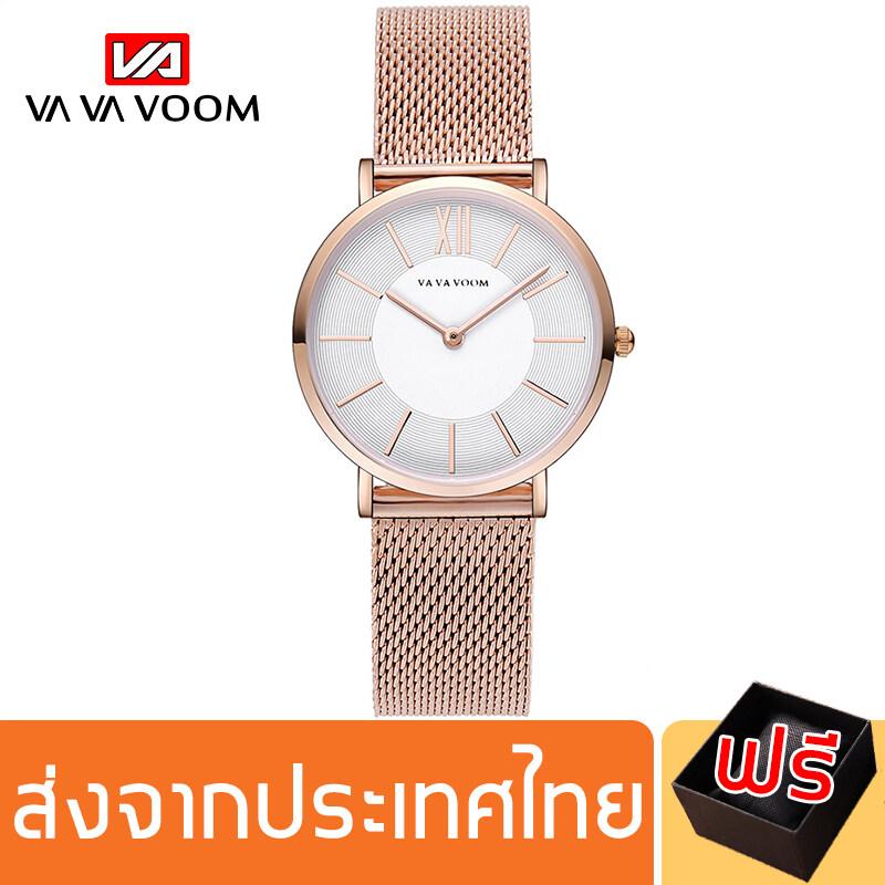 Vava Voom นาฬิกาผู้หญิง นาฬิกาธุรกิจ นาฬิกาควอตซ์แฟชั่น ตัวเรือนสแตนเลส สายสแตนเลส กันน้ำ สีสวยงาม พร้อมกล่องของขวัญ ส่งในประเทศ.