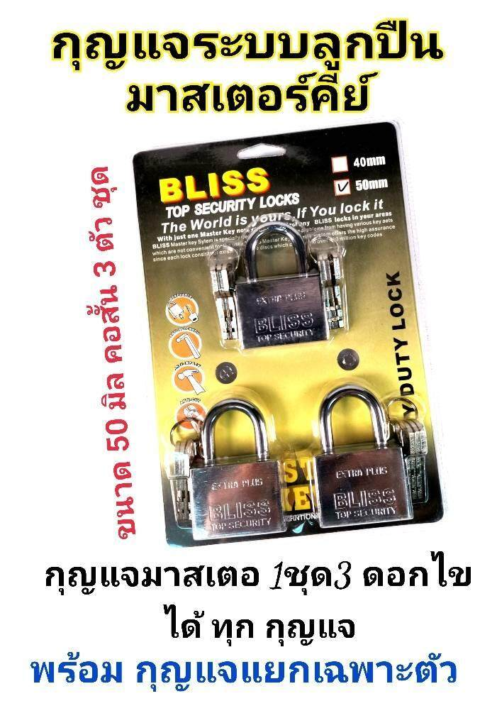 Bliss กุญแจระบบลูกปืนมาสเตอร์คีย์ 50 มิล จำนวน 3 ชุด ชุดแม่กุญแจ มาสเตอร์คีย์ กุญแจมาสเตอร์คีย์ กุญแจล็อคเอนกประสงค์ ไขได้ในดอกเดียว.