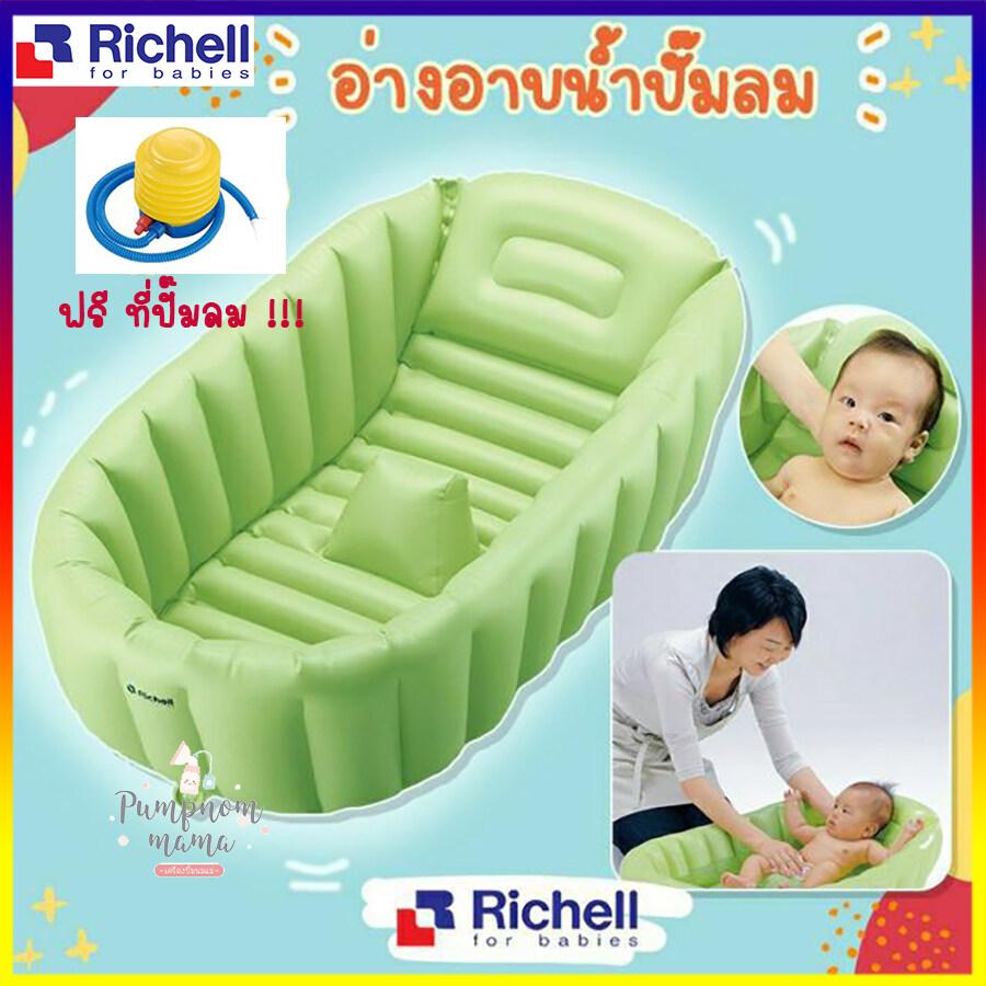 RIchell อ่างอาบน้ำปั๊มลม เป่าลม Soft Baby Bath อ่างอาบน้ำเด็ก มาพร้อมที่สูบลมในกล่อง พับเก็บได้