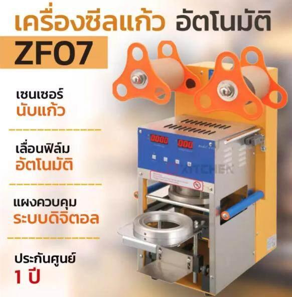Zf07เครื่องซีลฝาแก้ว ระบบอัตโนมัติ แถมฟรีบลอคขนาดแก้ว 75 มม..