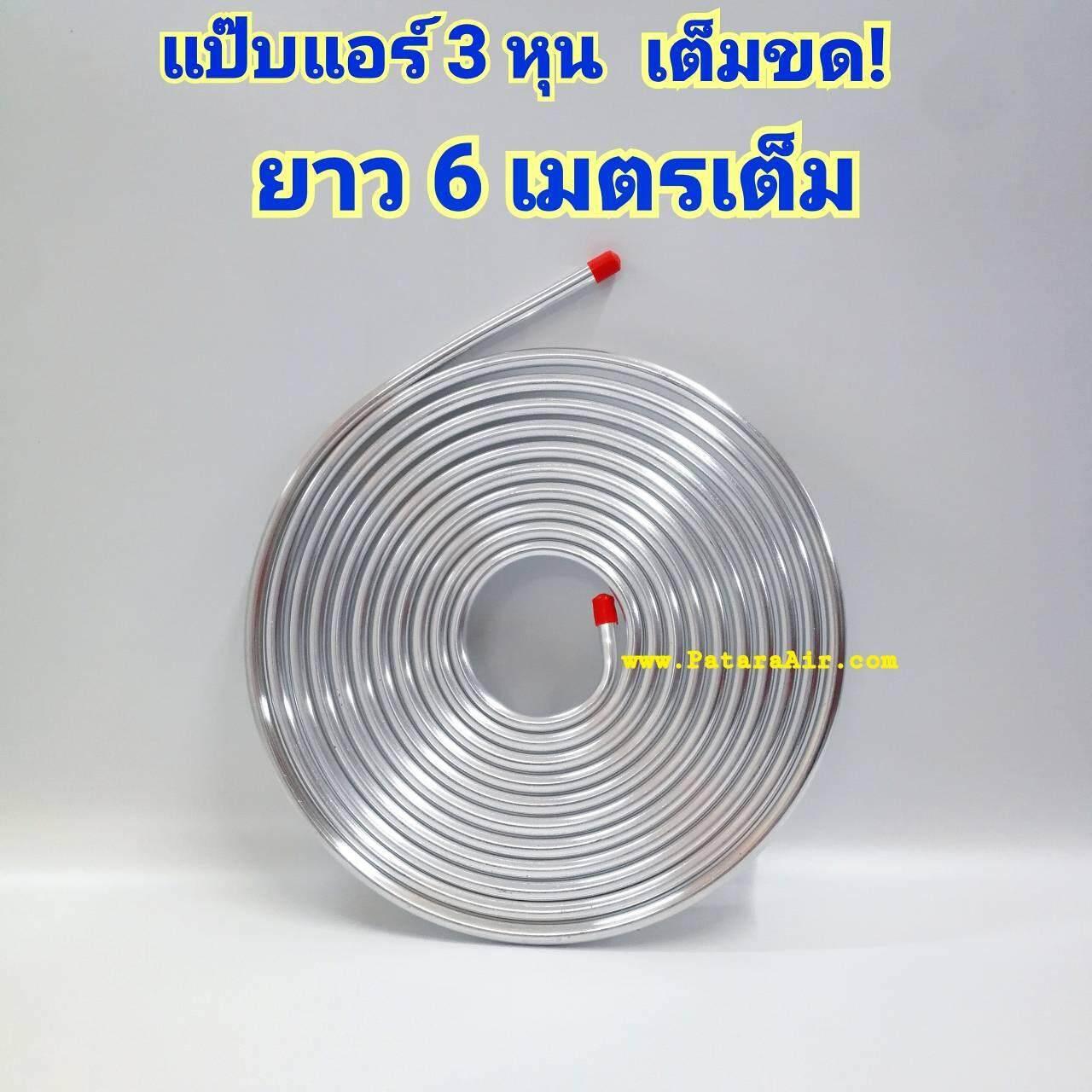 แป๊บแอร์ 3 หุน เต็มขด ยาว 6 เมตรเต็ม อย่างหนา (วงใน 7 Mm วงนอก 9.5mm) แป๊บอลูมิเนียมแบบม้วน แป๊ปอลูมิเนียม แป๊ปแอร์ ท่ออลูมิเนียม By Pataraair.