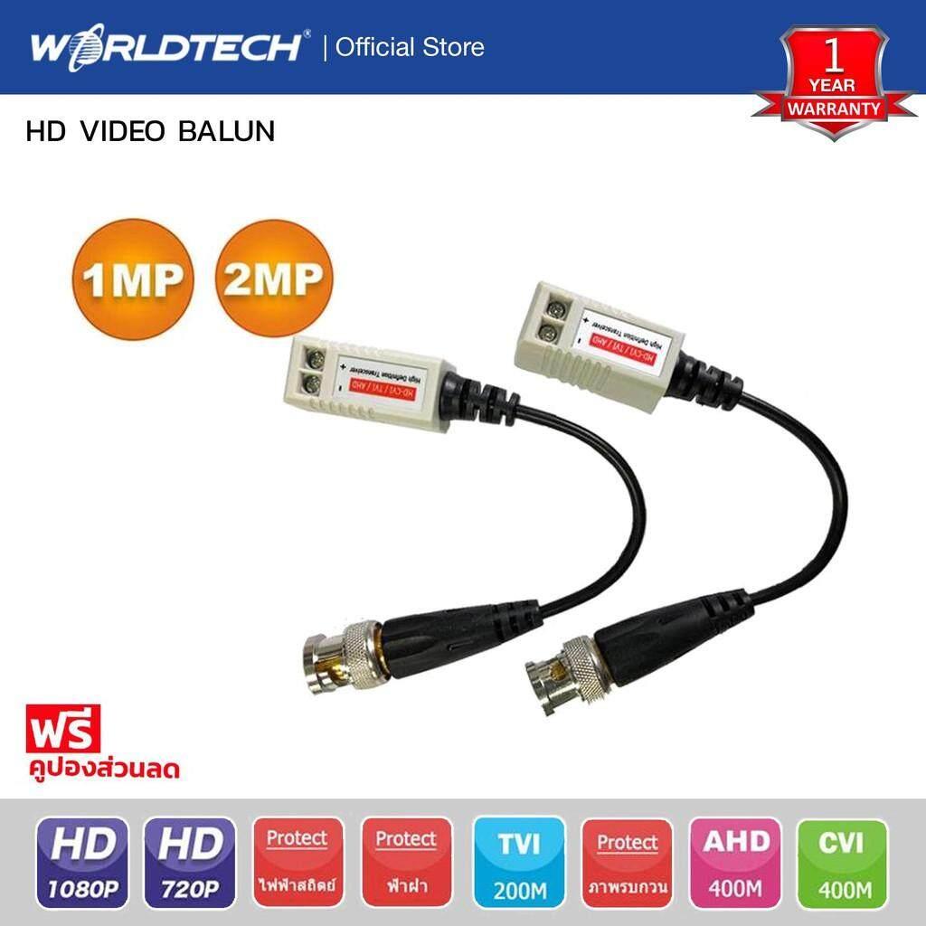 ❤❤new!!❤❤ระบบวงจรปิด Worldtech วิดีโอ บาลัน Video Balun 2 ชิ้น สำหรับกล้องวงจรปิด กล้องวงจรปิด - กล้องวงจรปิดไร้สาย กล้องและระบบรักษาความปลอดภัยแบบ Hd-Cvi/tvi/ahd รุ่น Wt-Vb01 จัดส่งพรุ่งนี้!! By Market Inter Trading.