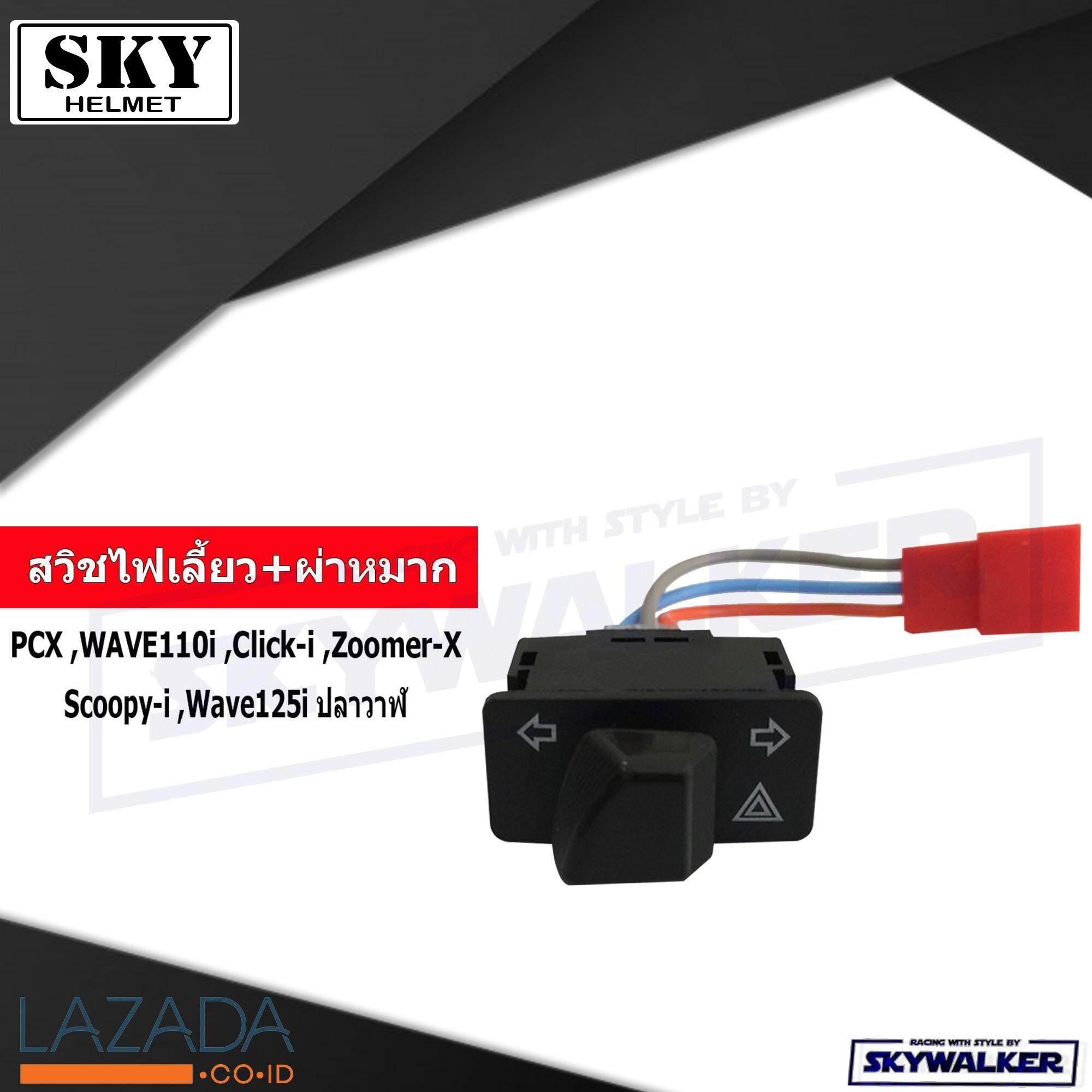 สวิทช์ไฟเลี้ยวผ่าหมากในตัว สำหรับ Honda-Wave 125 /wave 110i /click I /pcx /zoomer-X By Skywalker Shop.