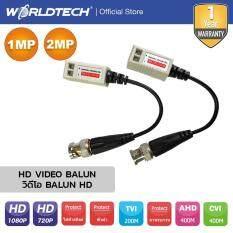 HD VIDEO BALUN 400m. บาลัน 2 ชิ้น สำหรับกล้องวงจรปิด HD-CVI/TVI/AHD 400 เมตร (สายแลน cat 5,5e และ 6) แบรนด์ Worldtech